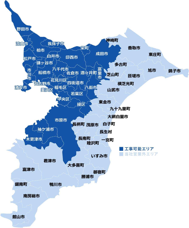 工事エリア:千葉県