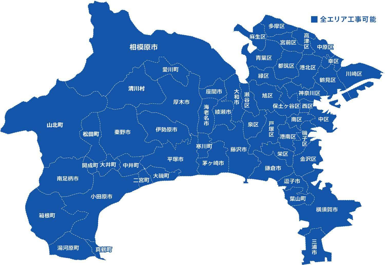 工事エリア:神奈川