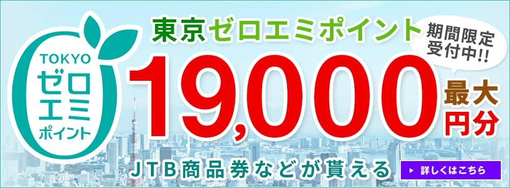JTB商品券・LED割引券が貰える東京ゼロエミポイント
