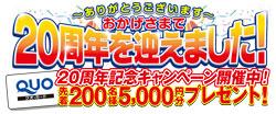 おかげさまで20周年を迎えました!先着200名様に5000円分のQUOカードプレゼントキャンペーン実施中!