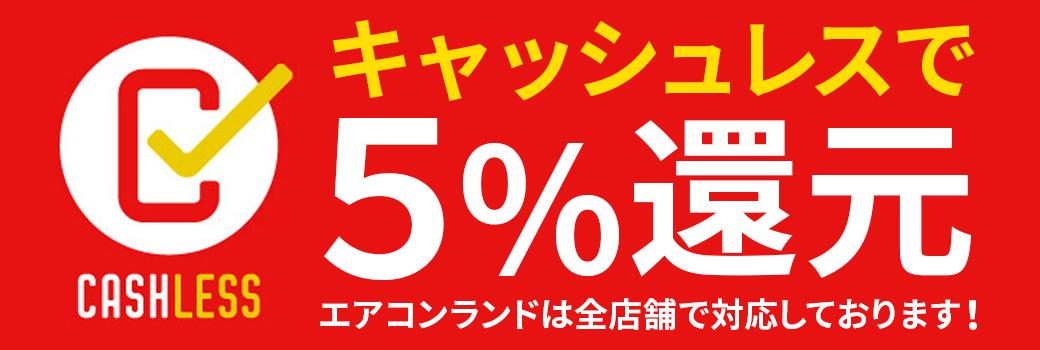 キャッシュレス決済で5%還元!エアコンランドは全店舗で対応しております!