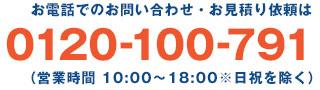 お電話でのお問い合わせ・お見積り依頼は0120-100-791