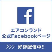 エアコンランド公式Facebookページ