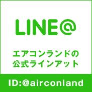 エアコンランドの公式ラインアット