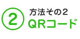 方法その2 QRコード