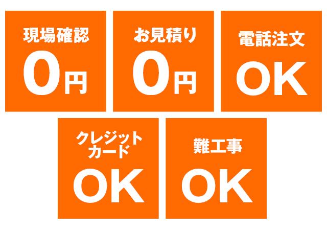 現場確認0円・お見積り0円・電話注文OK・クレジットカードOK・難工事OK
