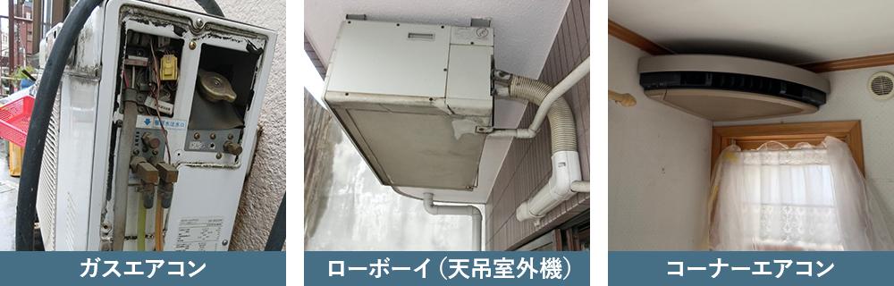ガスエアコン/ローボーイ(天吊室外機)/コーナーエアコン