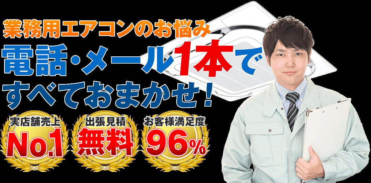 業務用エアコンのお悩み電話・メール1本ですべておまかせ!