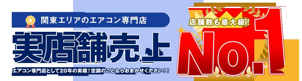 関東エリアのエアコン専門店実店舗売上ナンバーワン