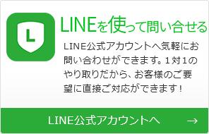 LINE@で問い合せる