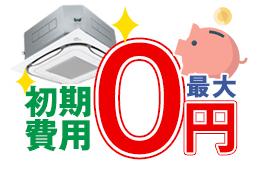 リースなら初期費用0円!