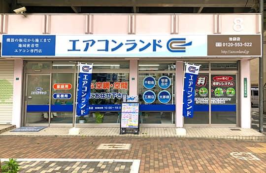 池袋店(豊島区)