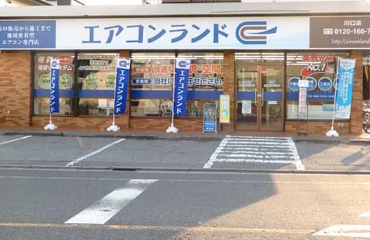 川口店(埼玉県川口市)