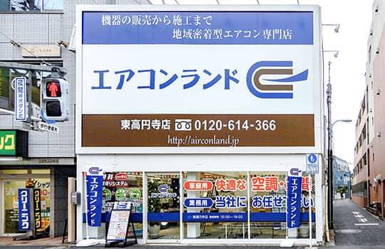 東高円寺店(杉並区)