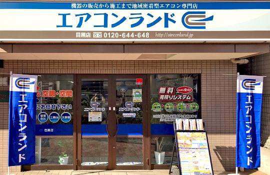 目黒店(目黒区)