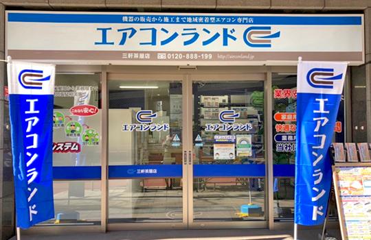 三軒茶屋店(世田谷区)