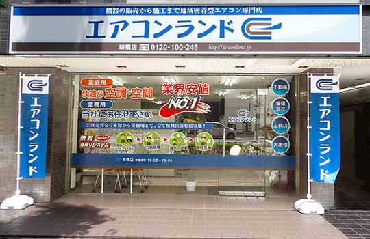 新橋店(港区)