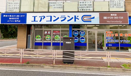 横浜店(神奈川県横浜市)