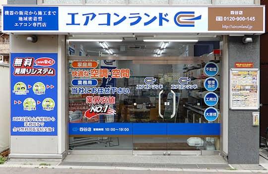 四谷店(新宿区)