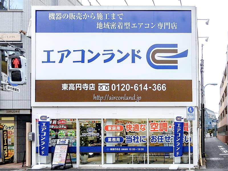 東高円寺店