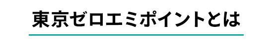 東京ゼロエミポイントとは