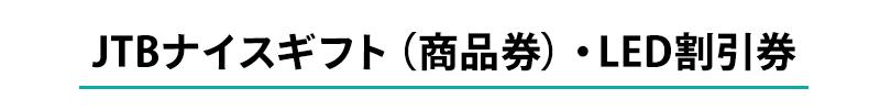 JTBナイスギフト(商品券)・LED割引券