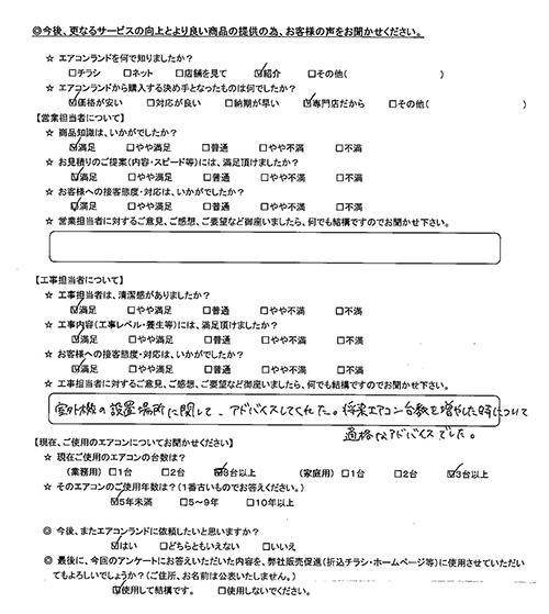埼玉県越谷市のお客様