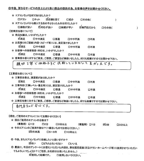 埼玉県草加市のお客様