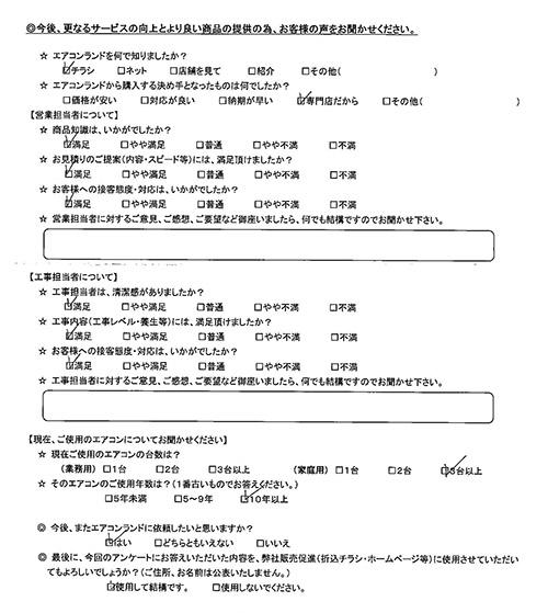 東京都江戸川区のお客様