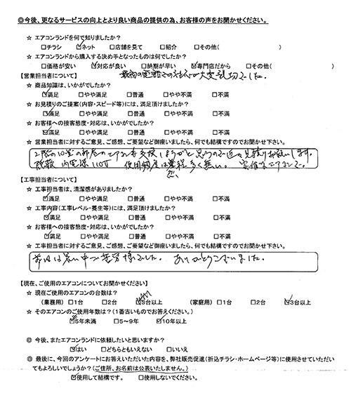埼玉県吉川市のお客様