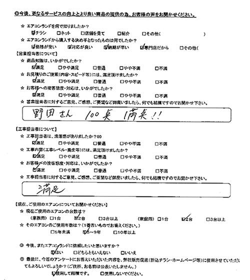 神奈川県川崎市のお客様