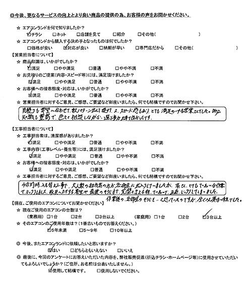 東京都品川区のお客様