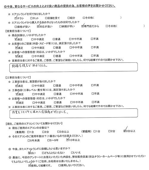 東京都台東区のお客様