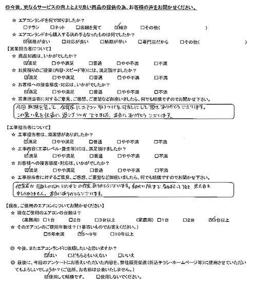 埼玉県戸田市のお客様