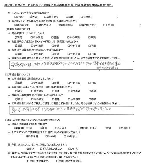 東京都足立区のお客様