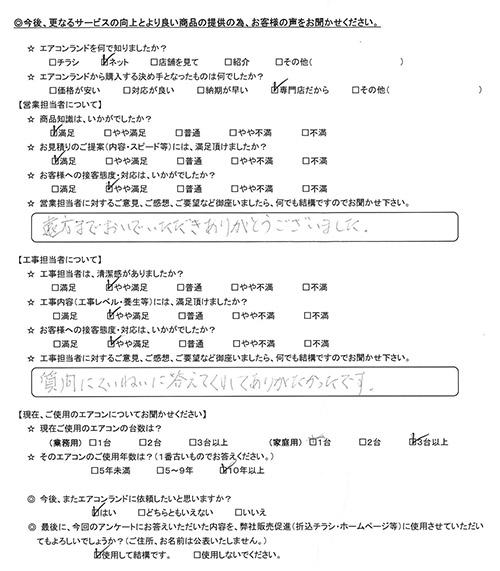 埼玉県本庄市のお客様
