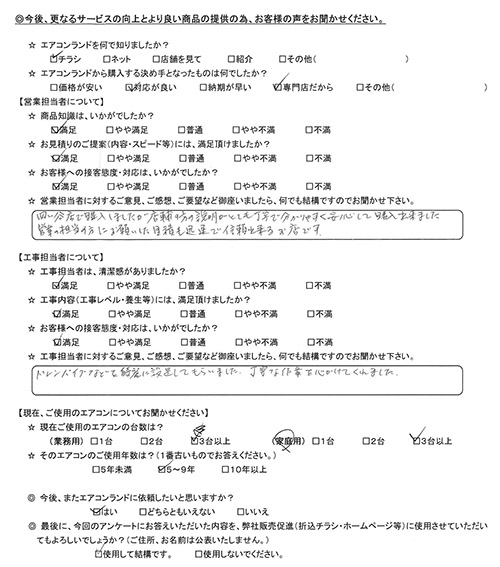 東京都文京区のお客様