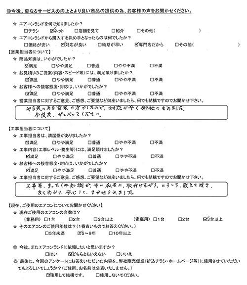 東京都目黒区のお客様