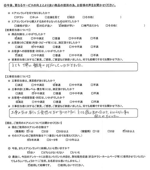 東京都葛飾区のお客様