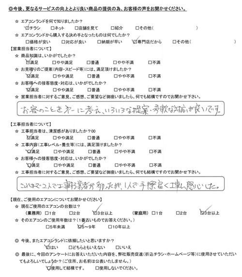 東京都大田区のお客様