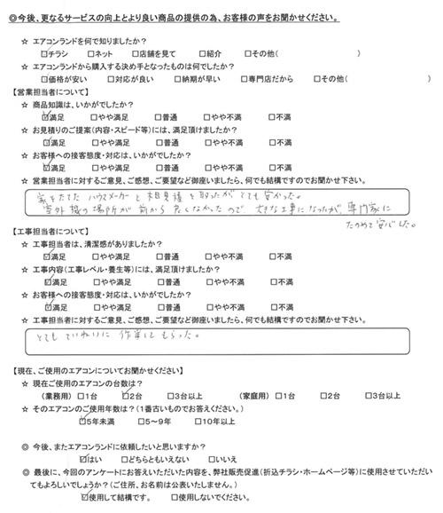 東京都江東区のお客様