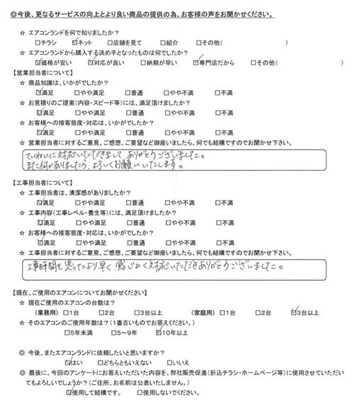 東京都八王子市のお客様