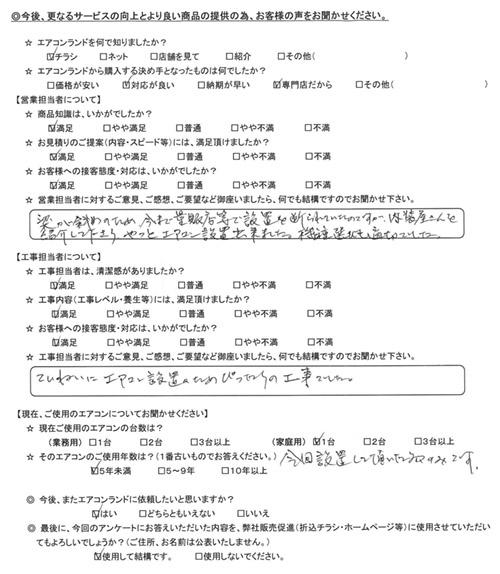 東京都墨田区のお客様