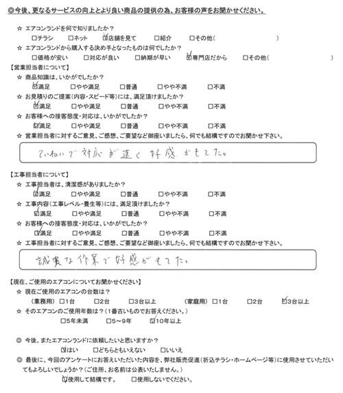東京都千代田区のお客様